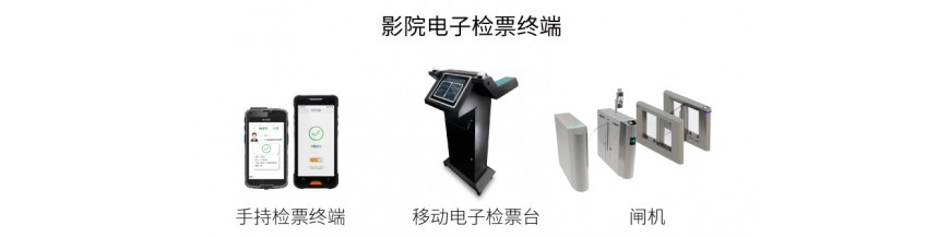 影院电子检票系统