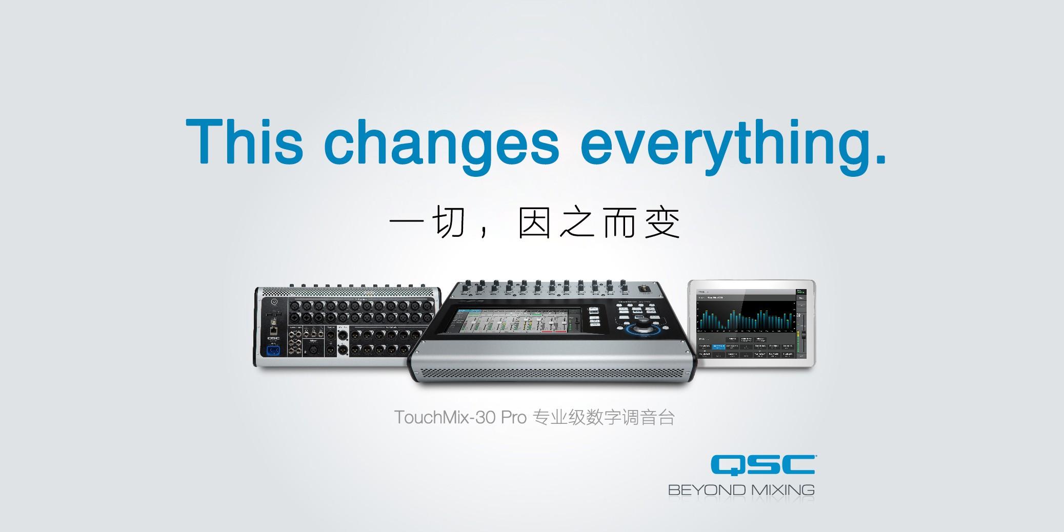 TouchMix30pro